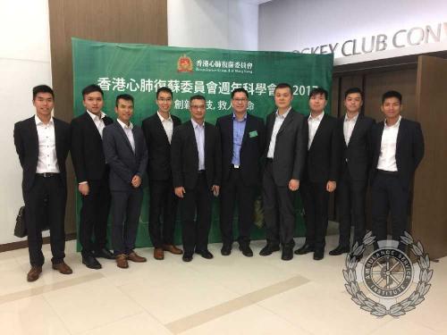 香港心肺復蘇委員會週年科學會議 2017